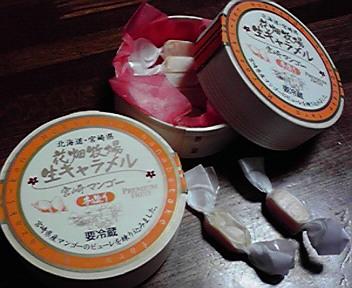 生キャラメル…マンゴー味