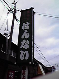 福島ドライブone